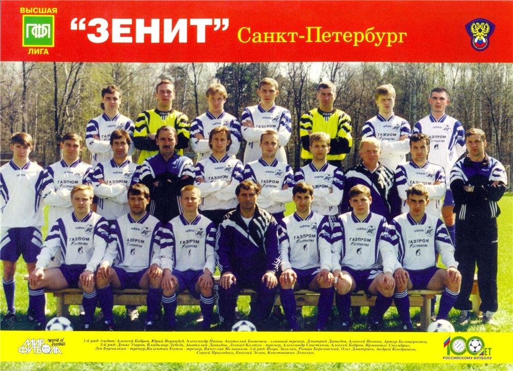 Зенит (Санкт-Петербург) - 1997