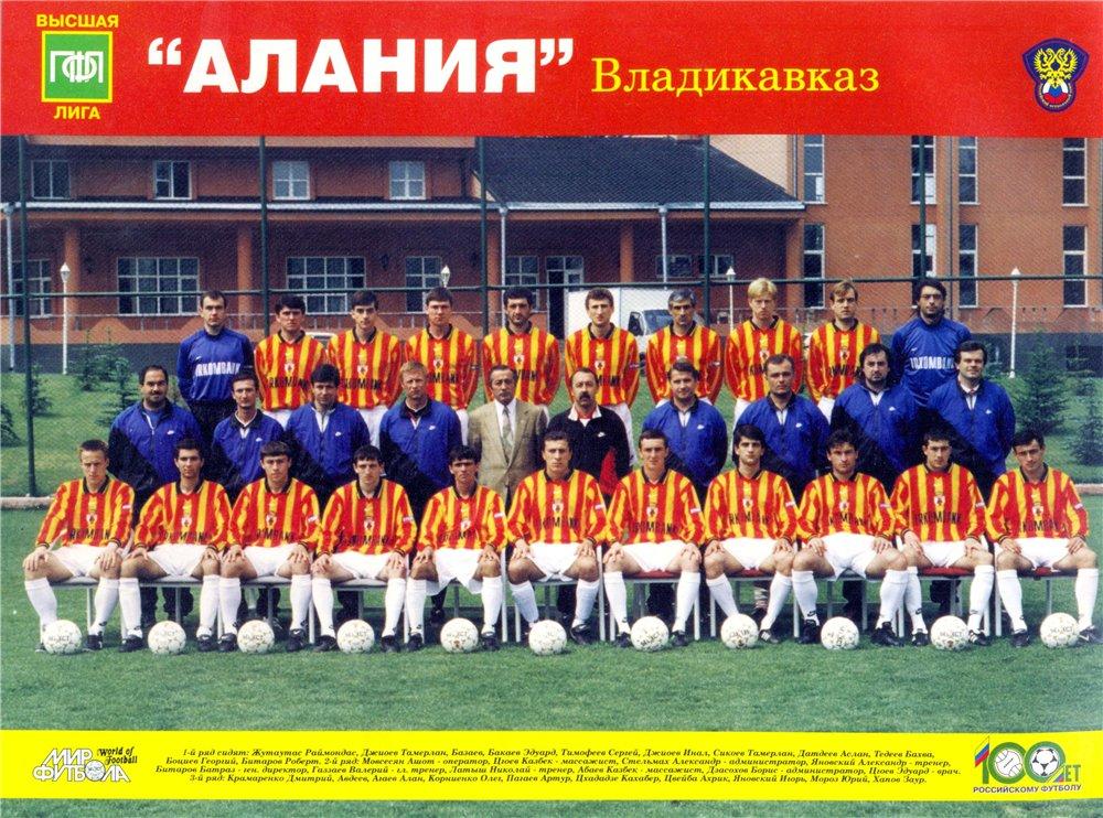 Алания (Владикавказ) - 1997