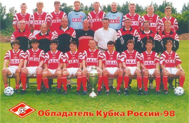Спартак (Москва) - 1998