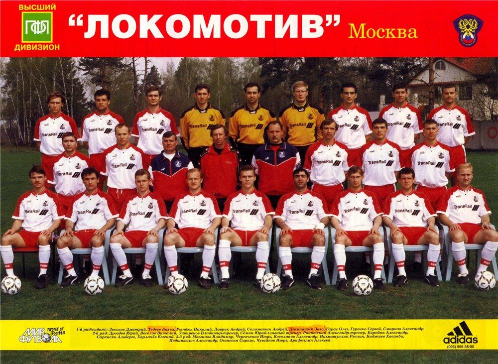Локомотив (Москва) - 1998