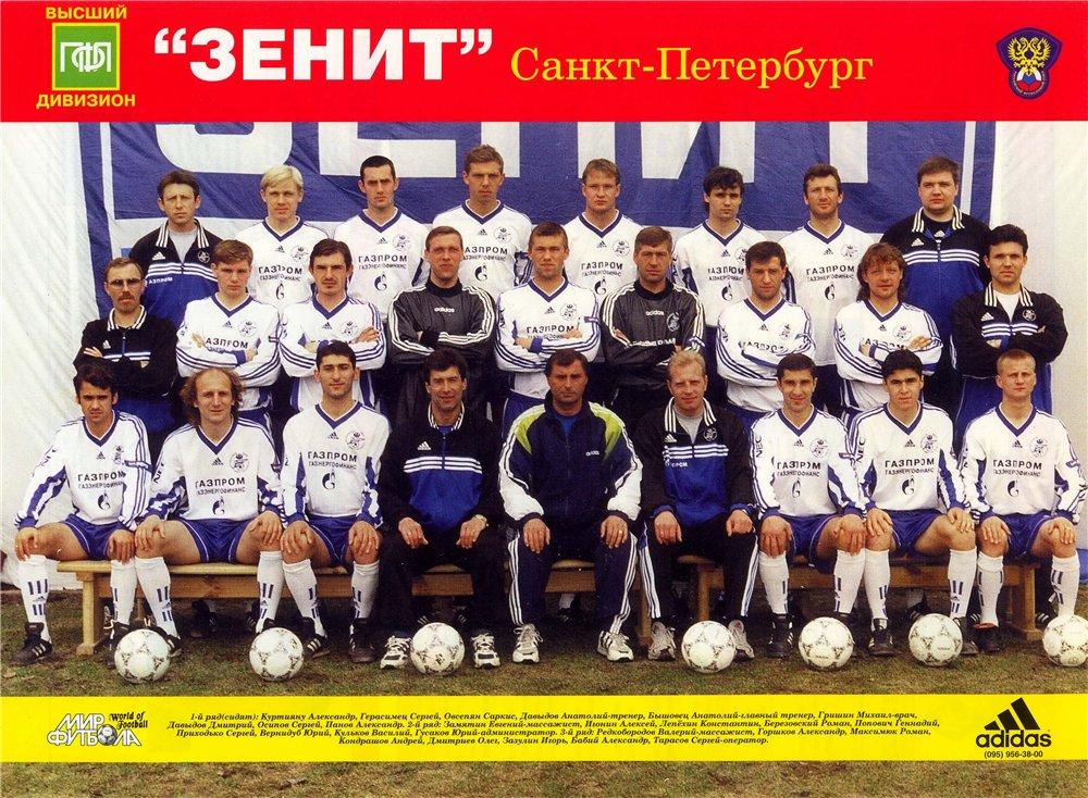 Зенит (Санкт-Петербург) - 1998