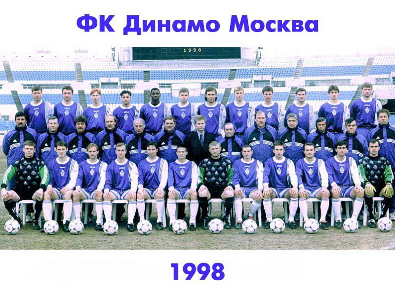 Динамо (Москва) - 1998
