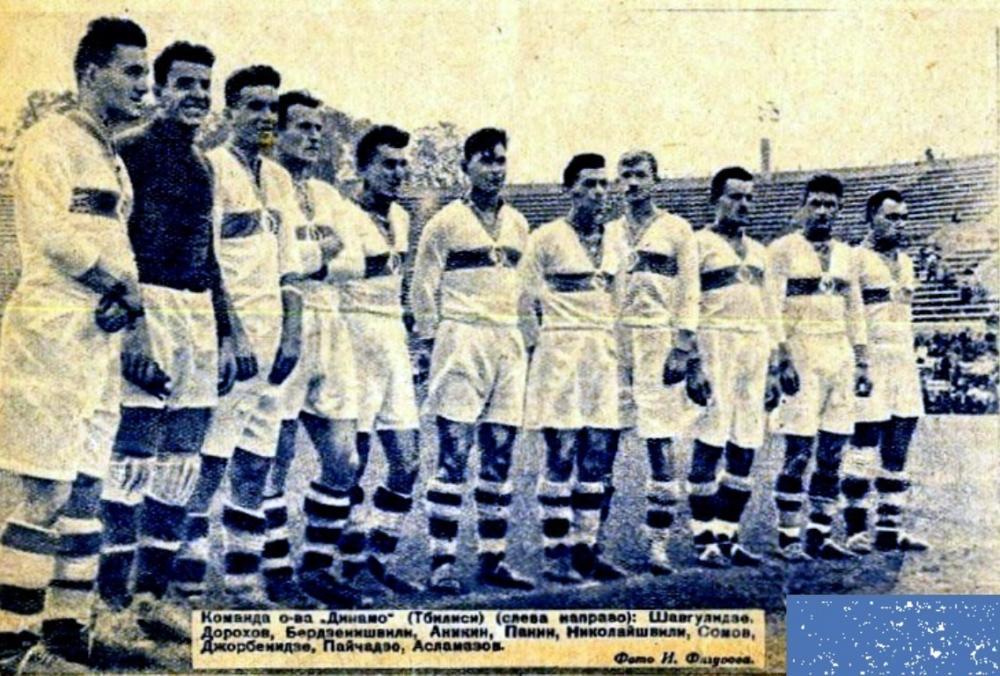 Динамо (Тбилиси) - 1936 о. Нажмите, чтобы посмотреть истинный размер рисунка