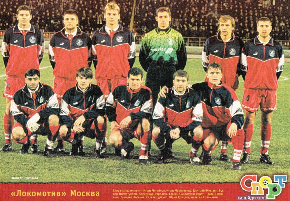 Локомотив (Москва) - 1999. Нажмите, чтобы посмотреть истинный размер рисунка