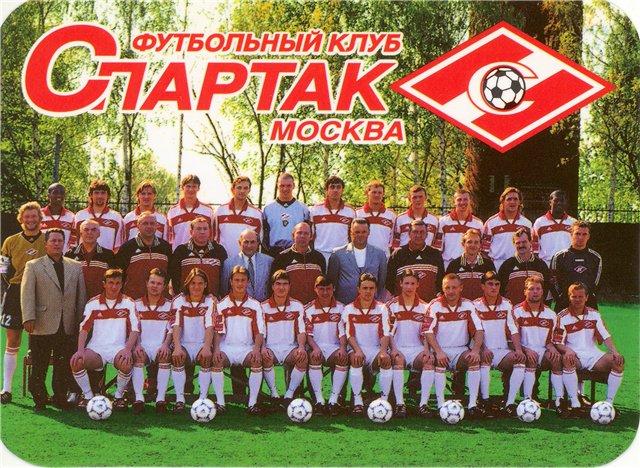 Спартак (Москва) - 2000