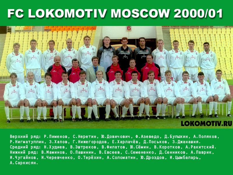 Локомотив (Москва) - 2000
