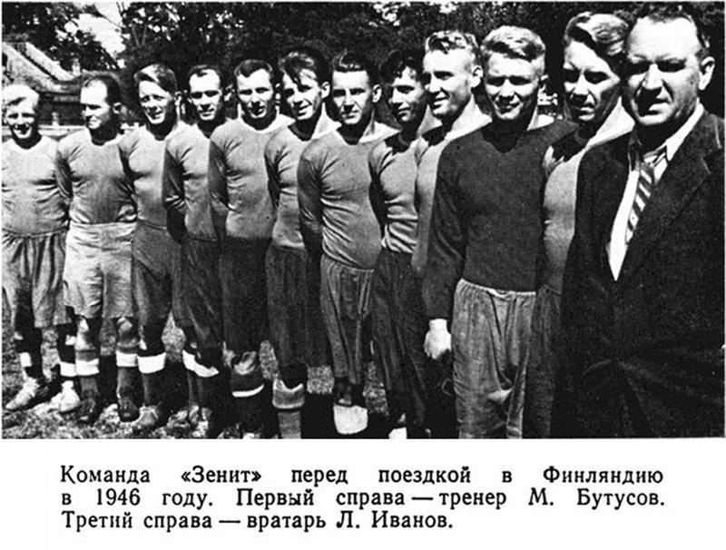 Зенит (Ленинград) - 1946