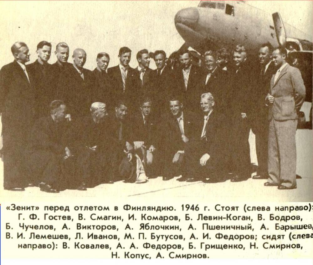 Зенит (Ленинград) - 1946. Нажмите, чтобы посмотреть истинный размер рисунка