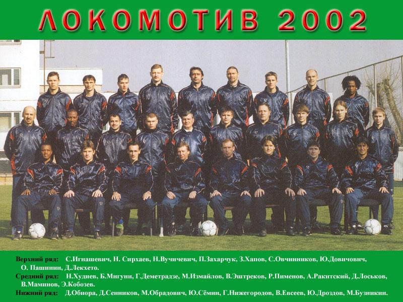 Локомотив (Москва) - 2002