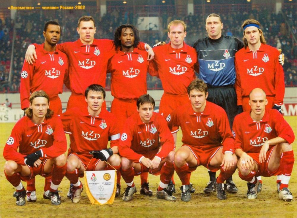 Локомотив (Москва) - 2002. Нажмите, чтобы посмотреть истинный размер рисунка
