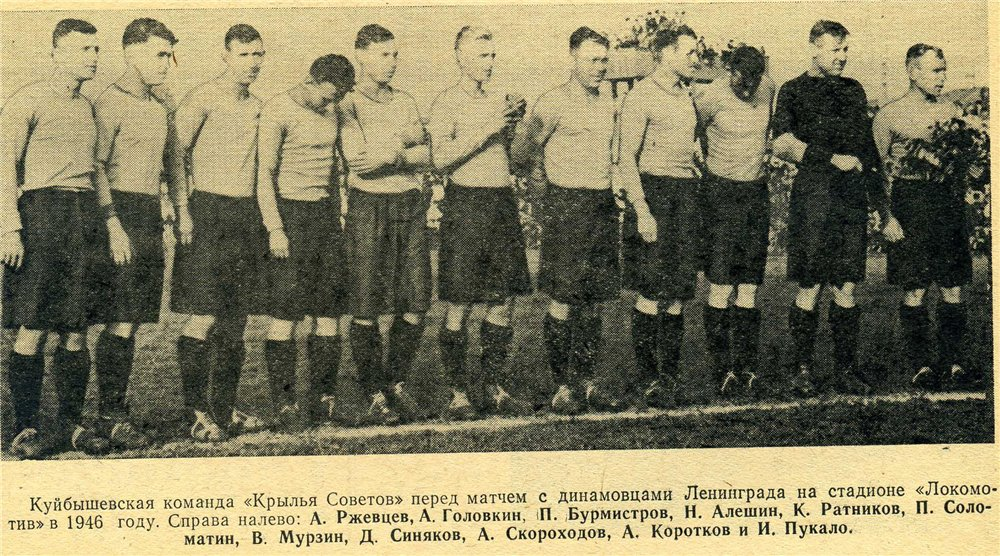 Крылья Советов (Куйбышев) - 1946