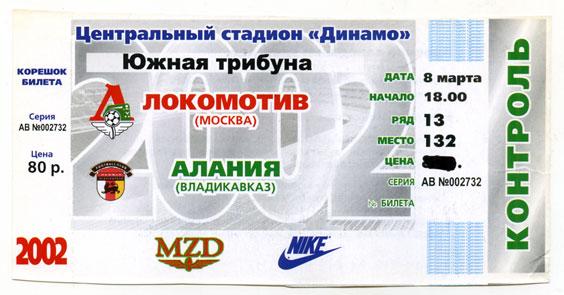 Алания (Владикавказ) - 2002