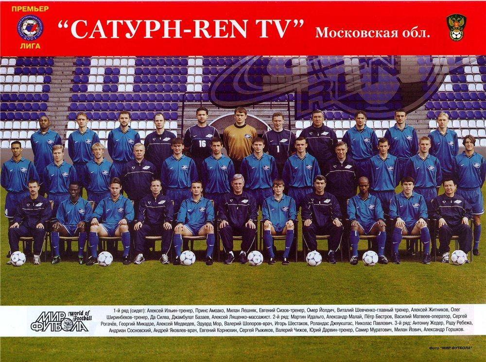 Сатурн-Ren TV (Раменское) - 2003
