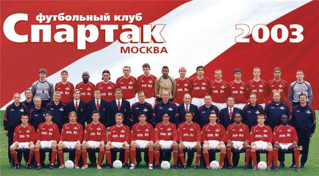 Спартак (Москва) - 2003