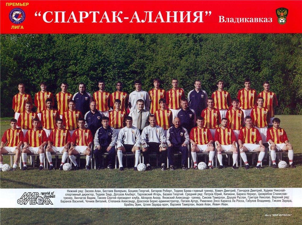 Спартак-Алания (Владикавказ) - 2003