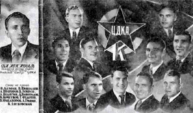 ЦДКА (Москва) - 1947