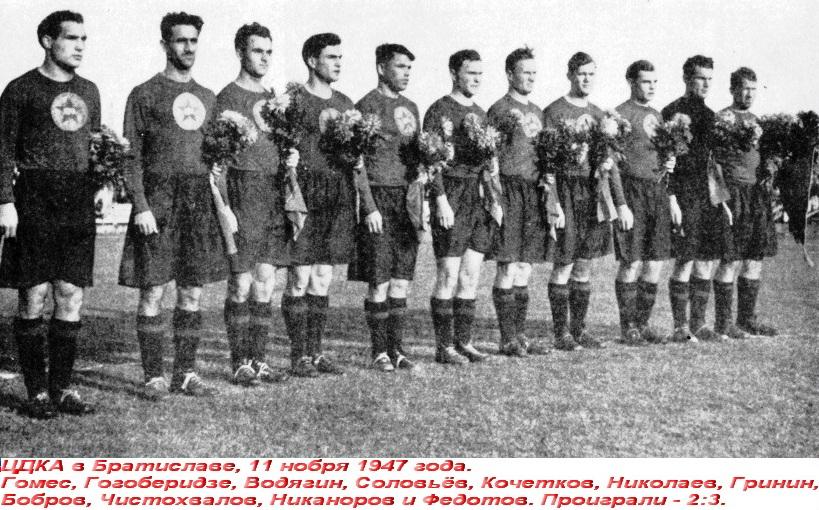ЦДКА (Москва) - 1947. Братислава