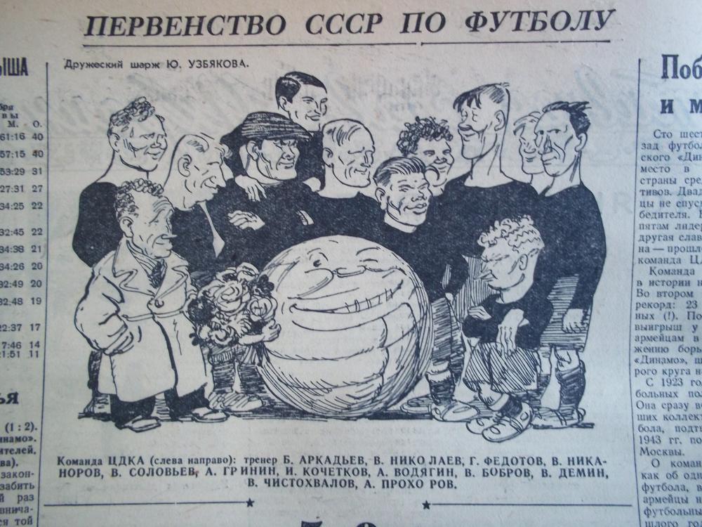 ЦДКА (Москва) - 1947. Нажмите, чтобы посмотреть истинный размер рисунка