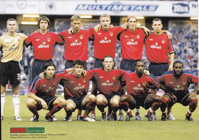 ЦСКА (Москва) - 2004. Нажмите, чтобы посмотреть истинный размер рисунка