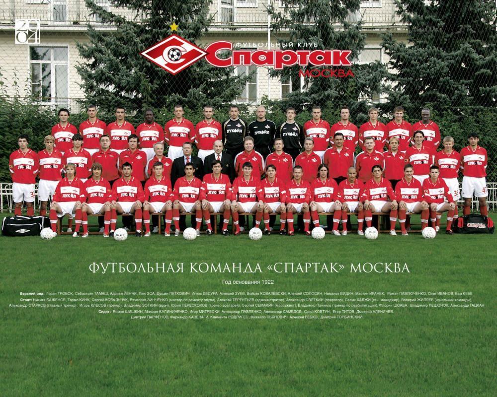 Спартак (Москва) - 2004. Нажмите, чтобы посмотреть истинный размер рисунка