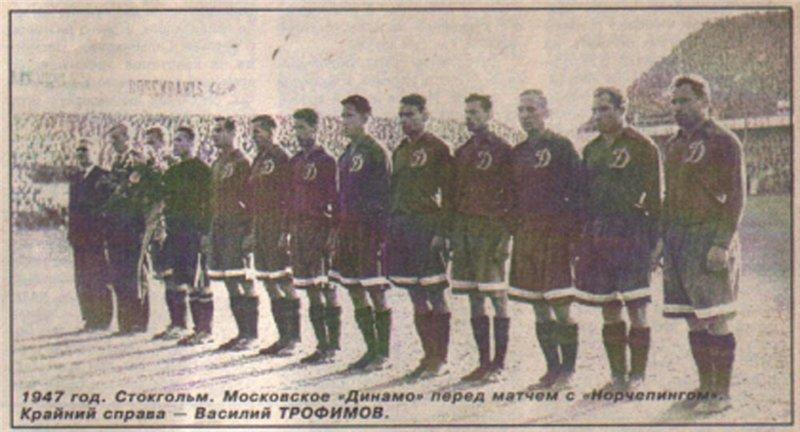 Динамо (Москва) - 1947