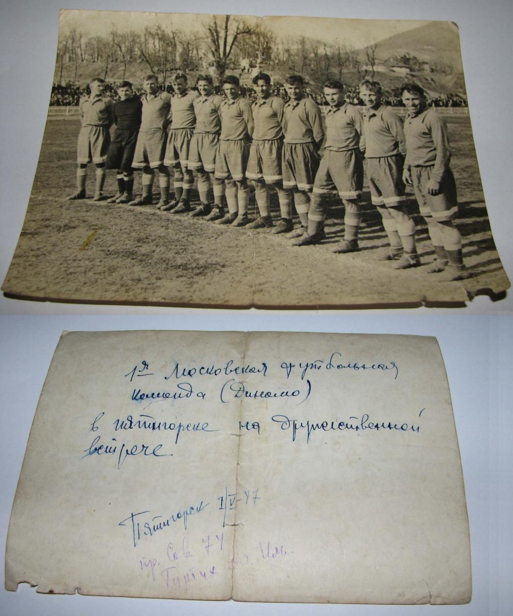 Динамо (Москва) - 1947. Нажмите, чтобы посмотреть истинный размер рисунка