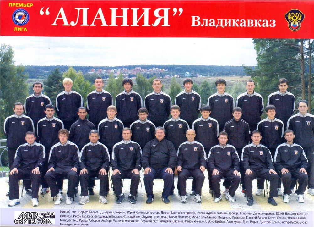 Алания (Владикавказ) - 2004