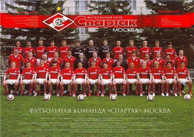 Спартак (Москва) - 2005