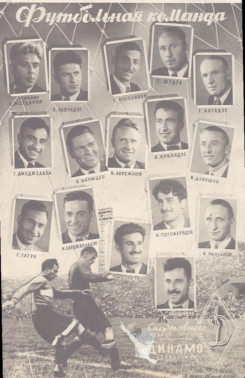 Динамо (Тбилиси) - 1947