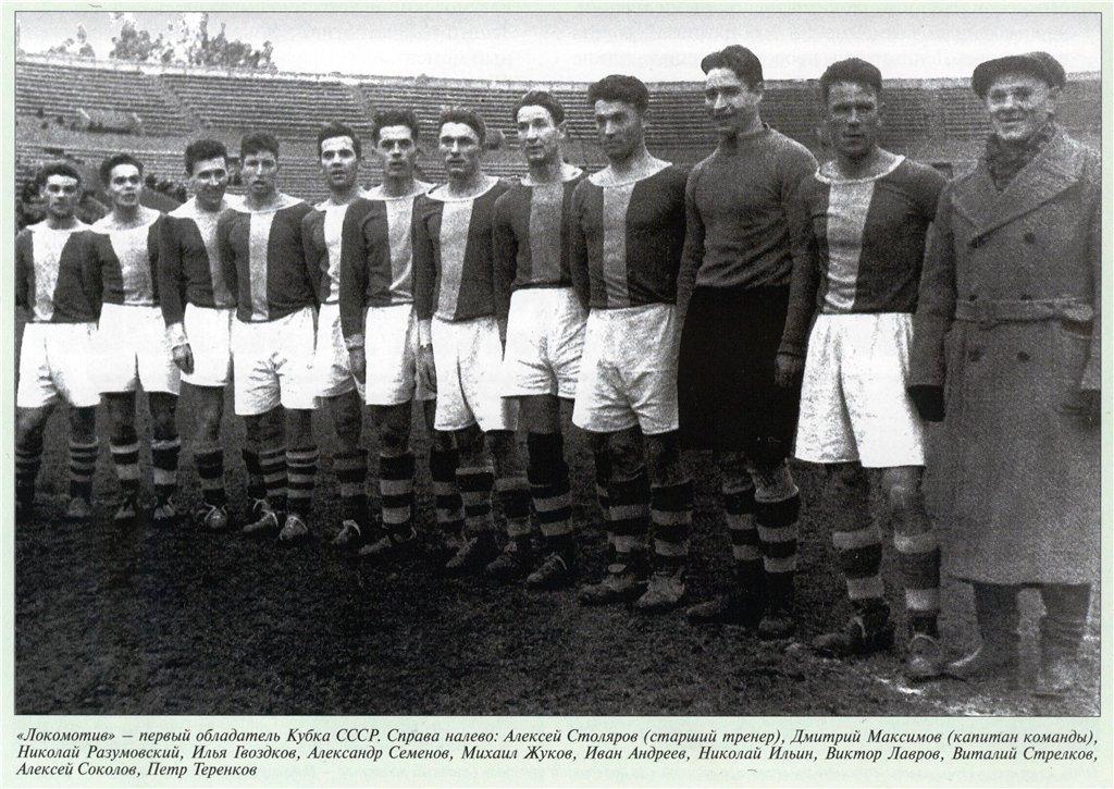 Локомотив (Москва) - 1936 осень