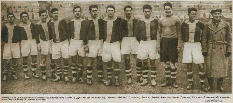 Локомотив (Москва) - 1936 о. Нажмите, чтобы посмотреть истинный размер рисунка