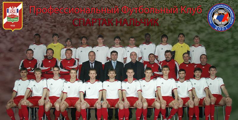 Спартак (Нальчик) - 2006