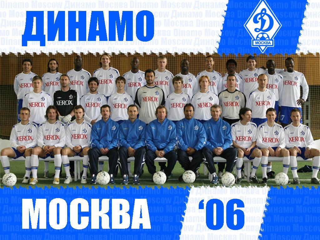 Динамо (Москва) - 2006