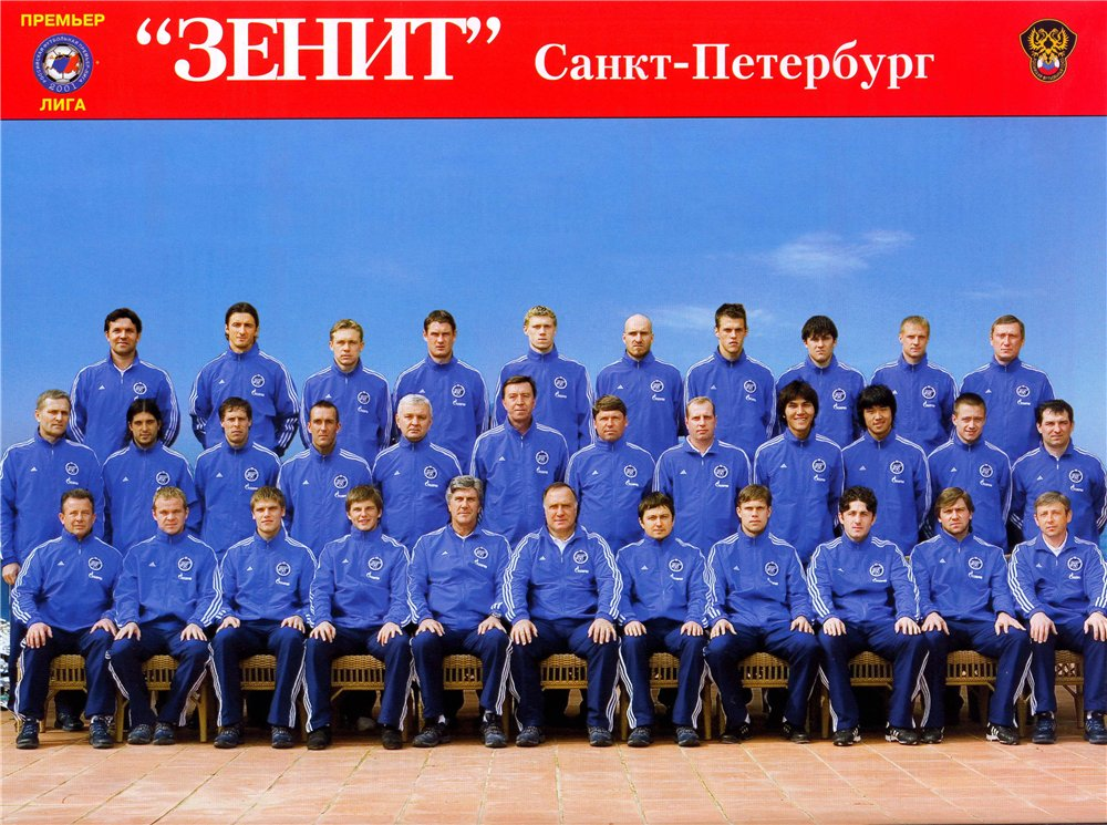 Зенит (Санкт-Петербург) - 2007