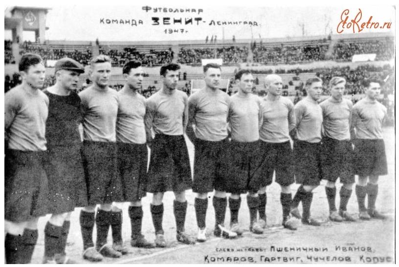 Зенит (Ленинград) - 1947