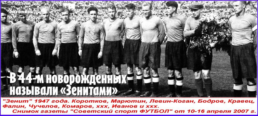 Зенит (Ленинград) - 1947. Нажмите, чтобы посмотреть истинный размер рисунка