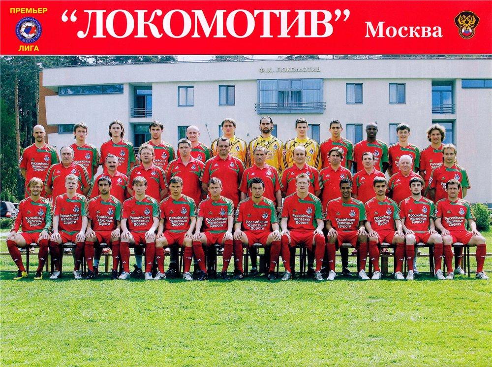 Локомотив (Москва) - 2007