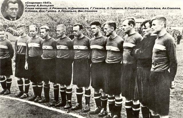 Спартак (Москва) - 1947