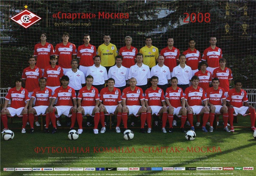 Спартак (Москва) - 2008