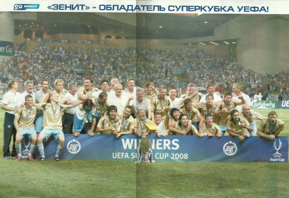Зенит (Санкт-Петербург) - 2009