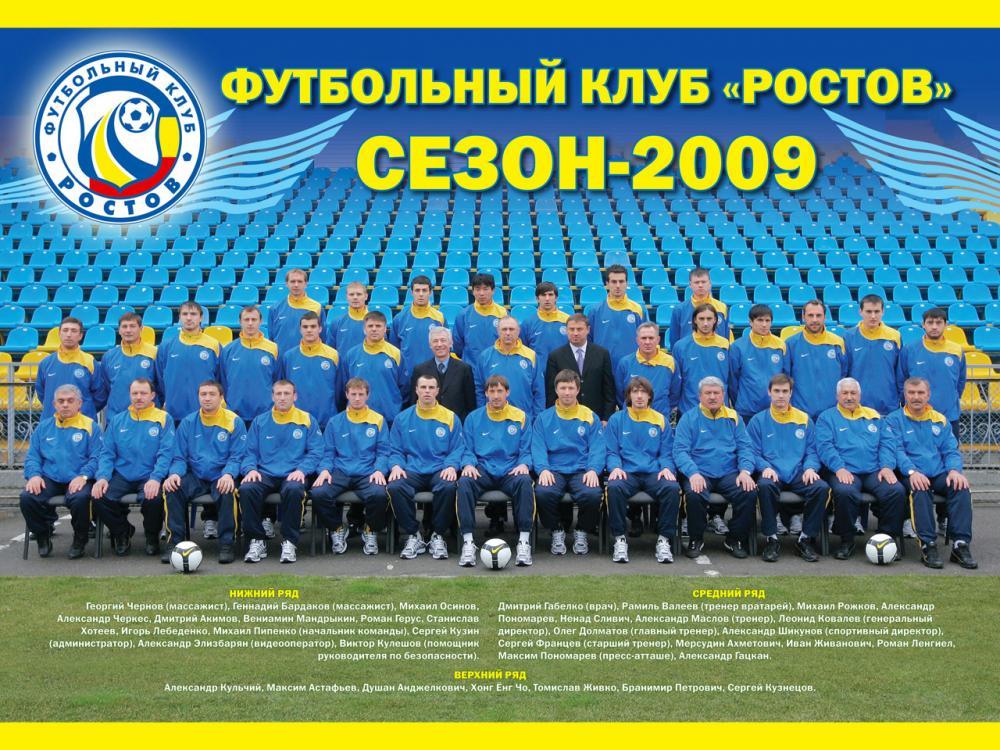 Ростов (Ростов-на-Дону) - 2009. Нажмите, чтобы посмотреть истинный размер рисунка