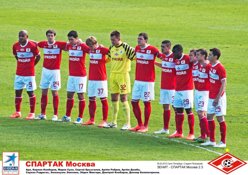 Спартак (Москва) - 2011_12. Нажмите, чтобы посмотреть истинный размер рисунка