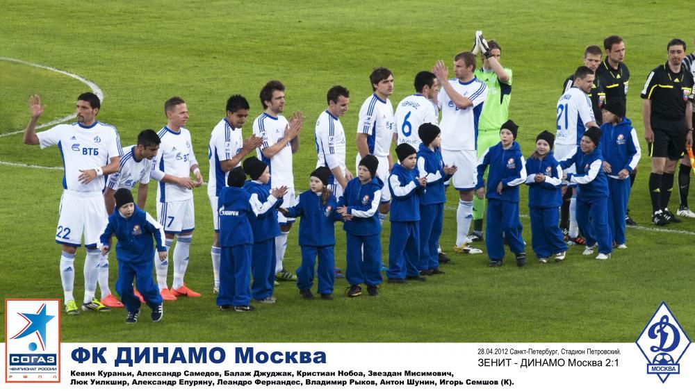 Динамо (Москва) - 2011_12. Нажмите, чтобы посмотреть истинный размер рисунка