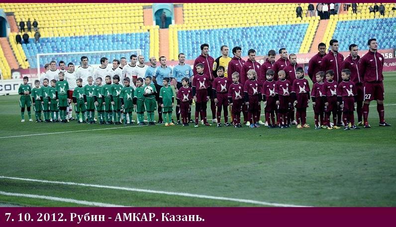Рубин (Казань) - 2012_13