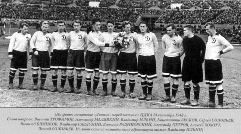Динамо (Москва) - 1948. Нажмите, чтобы посмотреть истинный размер рисунка