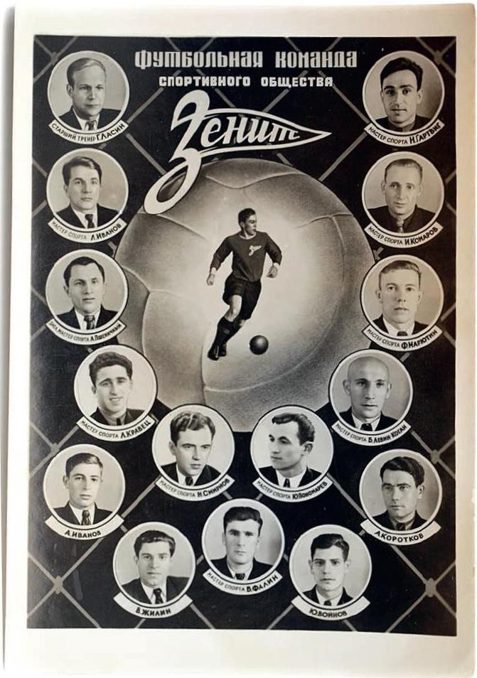 Зенит (Ленинград) - 1948