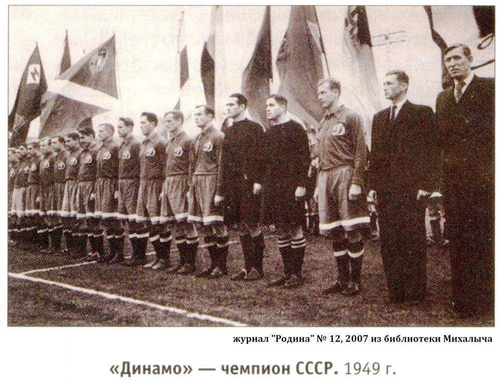 Динамо (Москва) - 1949. Нажмите, чтобы посмотреть истинный размер рисунка