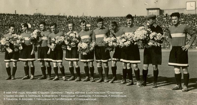 Динамо (Тбилиси) - 1949. Нажмите, чтобы посмотреть истинный размер рисунка
