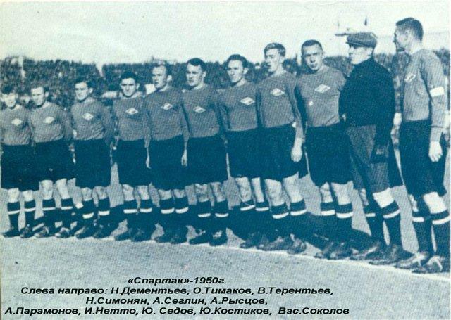 Спартак (Москва) - 1950