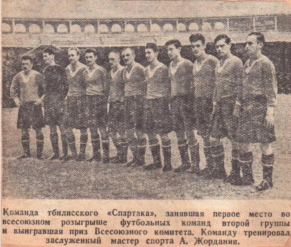 Спартак (Тбилиси) - 1950. Нажмите, чтобы посмотреть истинный размер рисунка